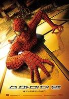 Spider-Man - South Korean Movie Poster (xs thumbnail)