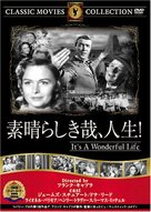 It's a Wonderful Life - Japanese DVD cover (xs thumbnail)