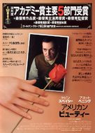 American Beauty - Japanese Movie Poster (xs thumbnail)