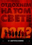 RED 2 - Russian Movie Poster (xs thumbnail)