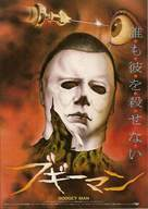 Halloween II - Japanese DVD movie cover (xs thumbnail)