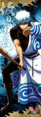 """Gintama"" - Japanese Movie Poster (xs thumbnail)"