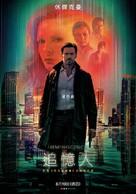 Reminiscence - Taiwanese Movie Poster (xs thumbnail)