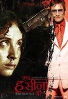 Ek Hasina Thi - Indian Movie Poster (xs thumbnail)