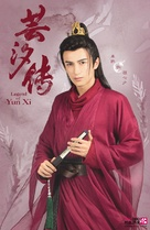 """Legend of Yun Xi"" - Chinese Movie Poster (xs thumbnail)"