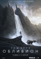 Oblivion - Russian Movie Poster (xs thumbnail)