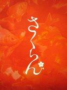 Sakuran - Japanese Logo (xs thumbnail)