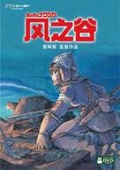Kaze no tani no Naushika - Chinese DVD movie cover (xs thumbnail)