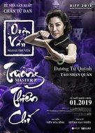 Ye Wen hui chuan: Zhang Tianzhi - Vietnamese Movie Poster (xs thumbnail)