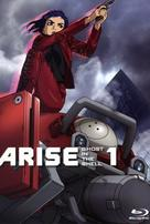 Ghost in the Shell Arise - Border 1: Ghost Pain - Japanese Blu-Ray cover (xs thumbnail)