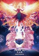 Dark Phoenix - Chinese Movie Poster (xs thumbnail)