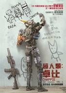 Chappie - Hong Kong Movie Poster (xs thumbnail)