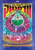 Taking Woodstock - Israeli Movie Poster (xs thumbnail)