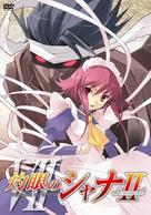 """Shakugan no Shana II"" - Japanese Movie Cover (xs thumbnail)"