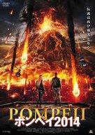 Apocalypse Pompeii - Japanese DVD cover (xs thumbnail)