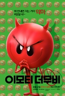 The Emoji Movie - South Korean Movie Poster (xs thumbnail)