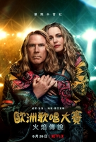 Eurovision Song Contest: The Story of Fire Saga - Taiwanese Movie Poster (xs thumbnail)