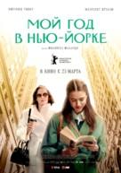 My Salinger Year - Russian Movie Poster (xs thumbnail)