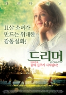 Dreamer: Inspired by a True Story - South Korean Movie Poster (xs thumbnail)