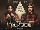 BlacKkKlansman - Israeli Movie Poster (xs thumbnail)