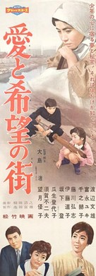 Ai to kibô no machi - Japanese Movie Poster (xs thumbnail)