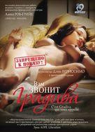 Gradiva (C'est Gradiva qui vous appelle) - Russian Movie Cover (xs thumbnail)