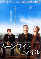 Moonlight Mile - Japanese Movie Poster (xs thumbnail)