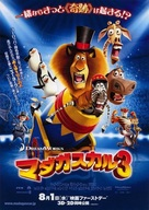 Madagascar 3: Europe's Most Wanted - Japanese Movie Poster (xs thumbnail)