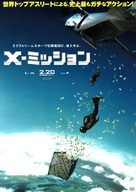 Point Break - Japanese Movie Poster (xs thumbnail)