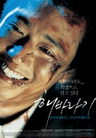 Haebaragi - South Korean Movie Poster (xs thumbnail)
