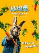 Peter Rabbit - Chinese Movie Poster (xs thumbnail)