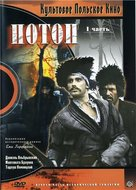 Potop - Russian DVD cover (xs thumbnail)