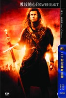 Braveheart - Chinese DVD cover (xs thumbnail)