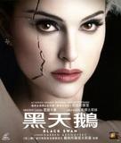 Black Swan - Hong Kong Movie Cover (xs thumbnail)