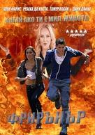 Freerunner - Bulgarian poster (xs thumbnail)