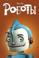 Robots - Russian DVD movie cover (xs thumbnail)