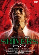 Shivers - Japanese Movie Cover (xs thumbnail)