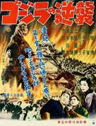 Gojira no gyakushû - Japanese Movie Poster (xs thumbnail)