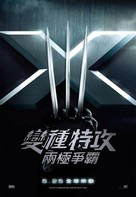 X-Men: The Last Stand - Hong Kong Movie Poster (xs thumbnail)