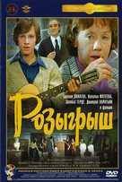 Rozygrysh - Russian DVD cover (xs thumbnail)