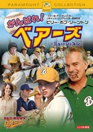 Bad News Bears - Japanese DVD movie cover (xs thumbnail)