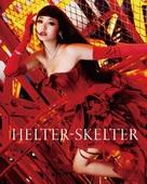 Herutâ sukerutâ - Japanese Blu-Ray movie cover (xs thumbnail)