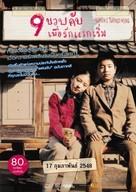 Ahobsal insaeng - Thai poster (xs thumbnail)