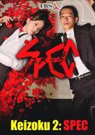 """Keizoku 2: SPEC - Keishichou kouanbu kouan daigoka mishou jiken tokubetsu taisakugakari jikenbo"" - Japanese DVD cover (xs thumbnail)"