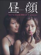 """Hirugao: Heijitsu gogo 3 ji no koibitotachi"" - Japanese Movie Poster (xs thumbnail)"