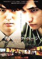 Mai bakku pêji - Japanese Movie Poster (xs thumbnail)