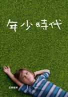 Boyhood - Taiwanese Movie Poster (xs thumbnail)