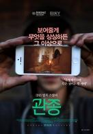 Social Suicide - South Korean Movie Poster (xs thumbnail)