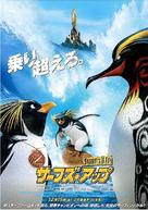 Surf's Up - Japanese Movie Poster (xs thumbnail)