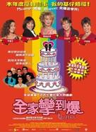 Reinas - Hong Kong Movie Poster (xs thumbnail)